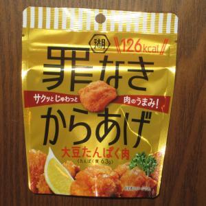 スナックタイム (15)・・・糖質減少!?