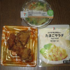 普段の食事(211)~ スーパーのから揚げ+セブンイレブン2品!