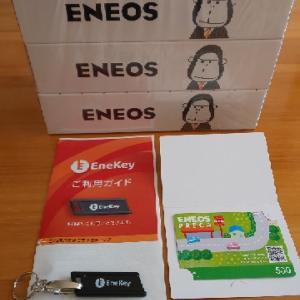 EneKey