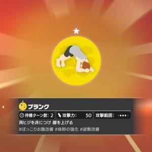 七日目【リングフィットプレイ記】