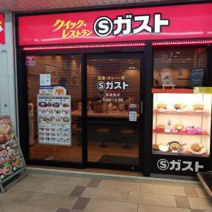 ファーストフード探訪記(1)「Sガスト 西葛西店」(東京都・江戸川区)