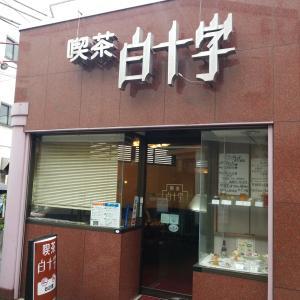 カフェ探訪記(2)「喫茶 白十字」(東京都・葛飾区)