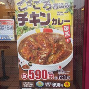 カレー探訪記(2)「松屋 越谷駅前」(埼玉県・越谷市)