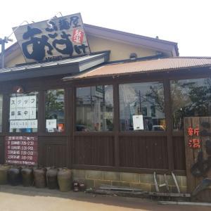 ラーメン探訪記(17)「麺屋 あごすけ」(新潟県・上越市)