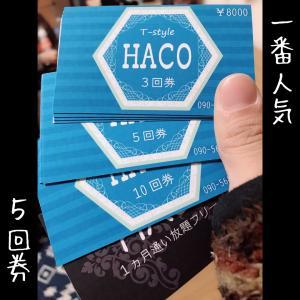 HACO通い、一番人気はコレ!