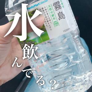 お水、飲んでる?