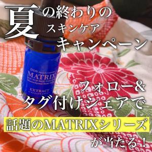 【続編】HACO取り扱いスキンケアシリーズ個人的ランキングTOP3