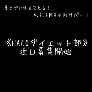 【発足】HACOダイエット部