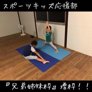 【スポーツキッズ応援部】兄弟姉妹枠増設!