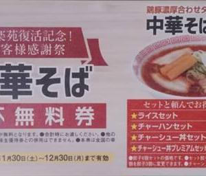 幸楽苑の中華そばとチャーシュー丼!無料券使用!次回「牛骨らーめん」