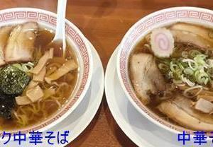 幸楽苑「クラシック中華そば食べ比べセット」どちらも美味しいが、違いは歴然 9/17~9/27まで