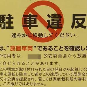 右側駐車で駐車違反|反則金15.000円は痛い!知らずに交通違反も当然罰則