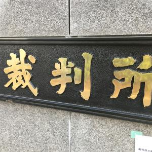 平日に休めたら一度は行くべし!東京地方裁判所で覚せい剤取締法違反の裁判の傍聴して薬物問題について考える。