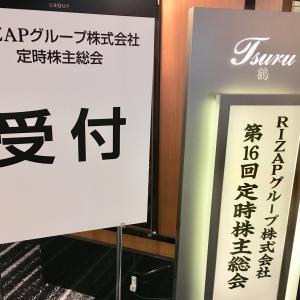 RIZAPグループの株主総会に行ってきました