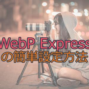 画像をWebPに変換させるプラグイン『WebP Express』の設定方法を簡単に解説!