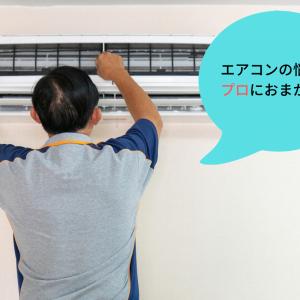 エアコン清掃方法を間違えて火災になった…エアコンのプロが本当の清掃方法を教えます!