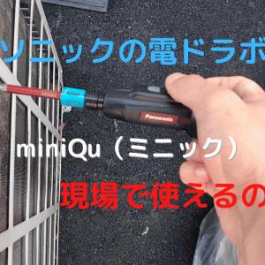 Panasonicの電ドラボールminiQu(ミニック)は使えるのか?【結論 時と場合によります】
