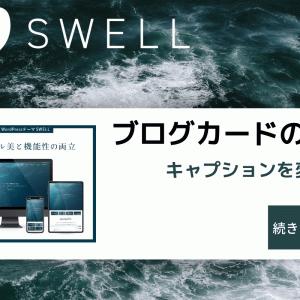 「SWELLカスタマイズ」ブログカードのキャプションを強調してみた!