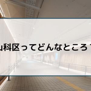 【京都記事】京都市山科区ってどんなところ?