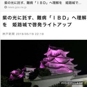世界IBDデー