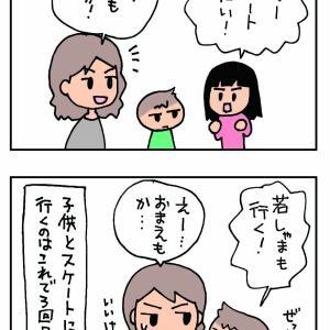 【育児漫画】子供とスケートをしに行ってきました。(金沢市健民スポレクプラザレポ)
