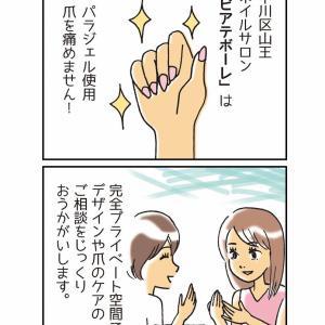 【制作事例】名古屋市中川区山王 ネイルサロン「ピアテボーレ」様 4コマ漫画