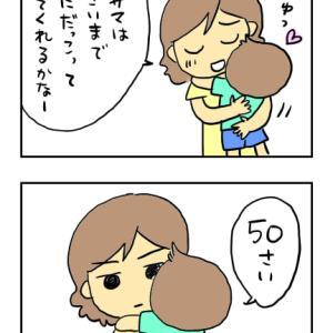 【育児漫画】抱っこができる年齢の限界は?