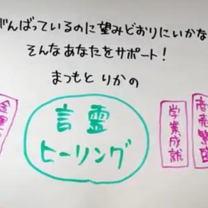 【制作事例】セラピスト・ヒーラーのまつもとりかさん お絵かきムービー