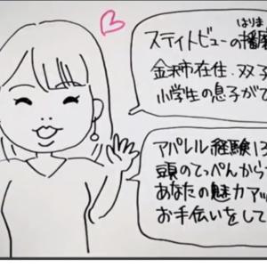 【制作事例】ステイとビューの播磨佳子さん お絵かきムービー