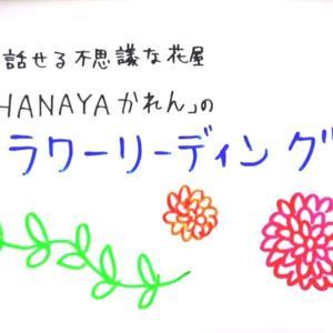 【制作事例】金沢市花屋「HANAYAかれん」のフラワーリーディング お絵かきムービー