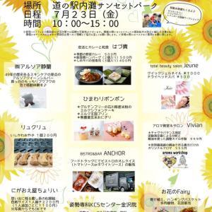 7月23日(金)「灘リアンマルシェ」似顔絵イベント出店します!