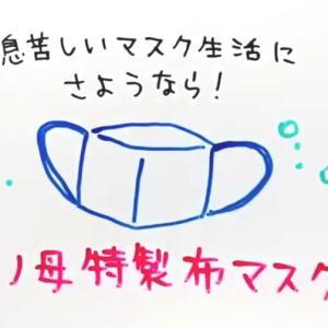 【制作事例】マエノ母特製布マスク「ホワイトボードアニメーション」