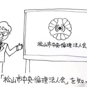 【制作事例】松山市中央倫理法人会の紹介動画「ホワイトボードアニメーション」