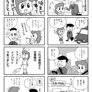 【制作事例】起業コンサルタント桜井希和子様の旦那様ストーリー「4コママンガ」
