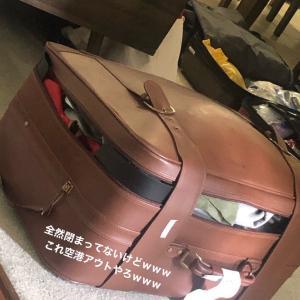 空港で荷物をクリア出来るのか未知...