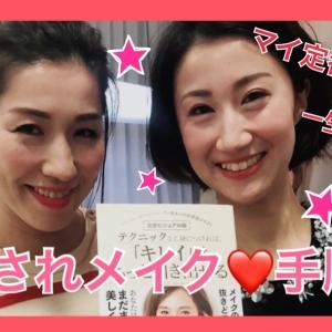 【動画】美容初心者さんのための「全方位愛されメイク」〜手順編〜