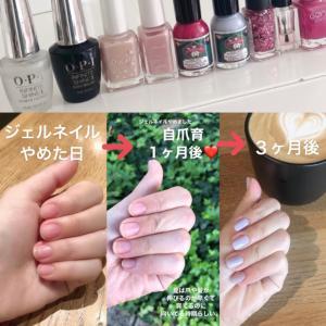 【3ヶ月レポ】「育爪(いくづめ)」〜飾る爪からきれいな爪へ〜