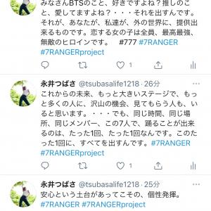 6/16 7RANGERメッセージ