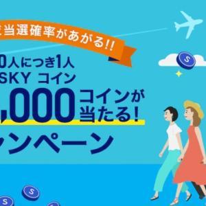 ANA50,000スカイコインが1%の確率で当たる?キャンペーン