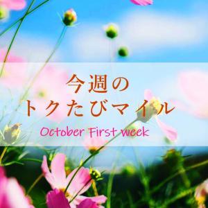 ANAトクたびマイル 10月第1週目 怒涛のGo To 東京