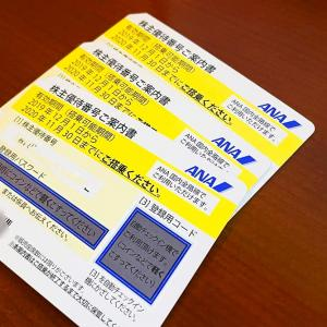 ANA株主優待券 遂に900円台に 買うメリットはあるのか