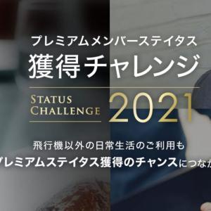 ANA プレミアムメンバーズ獲得チャレンジ 現状考えると1,000万円利用でダイヤモンド会員にした方が良いかも
