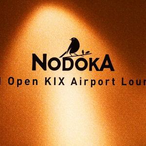ラウンジレポート 関西空港ラウンジ NODOKA