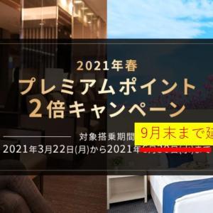 【沖縄対象外で11月末まで延長】ANA国内線プレミアムポイント2倍キャンペーン