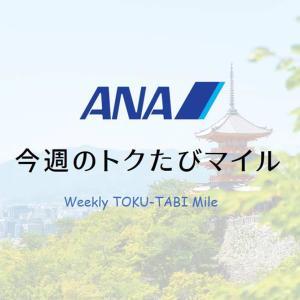 【ANA トクたびマイル 8月2週目】行きたい場所だらけだけどマイル数高め