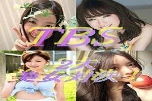 TBS 2大美女対決!