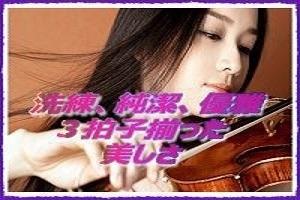 洗練、純潔、優雅、3拍子揃った美しさ バイオリニスト・宮本笑里さんです