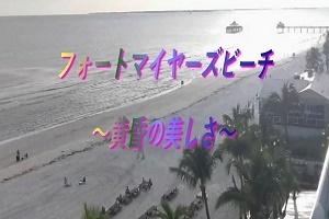 黄昏の美しさ フォート・マイヤーズ・ビーチ