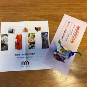3099三越伊勢丹HDから株主優待が届きました。(3.9月権利)