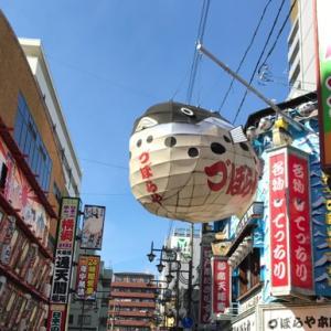 今日は大阪で遊びました٩(*´∀`*)۶美味しい〜楽しい〜!